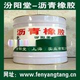 瀝青橡膠防水塗料、粘結力強、塗膜堅韌、抗水滲透