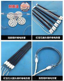 红外线节能石英碳纤维加热管