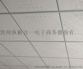 贵州三防板,矿棉板,石膏板,硅酸钙板吊顶材料