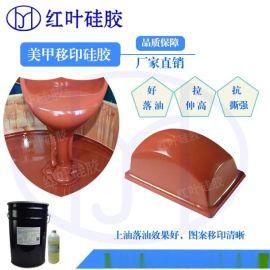 抗静电移印硅胶 环保加成型移印胶浆