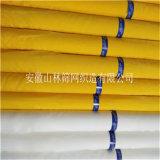 安徽山林供应280目制版丝印网纱 涤纶丝网印刷