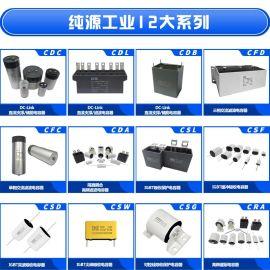高压谐振电容器 CRA 2uF/1200V.DC