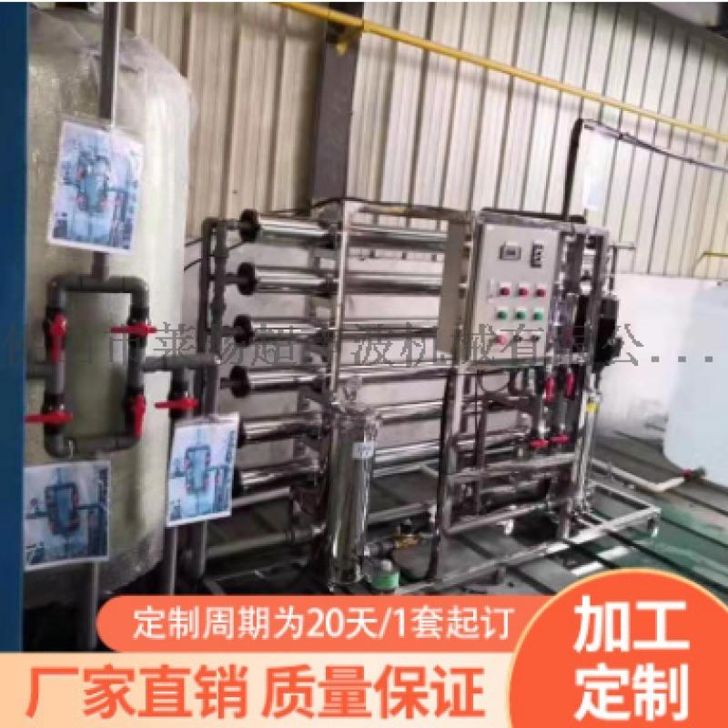 廠家供應反滲透淨水機處理水設備工業純水機