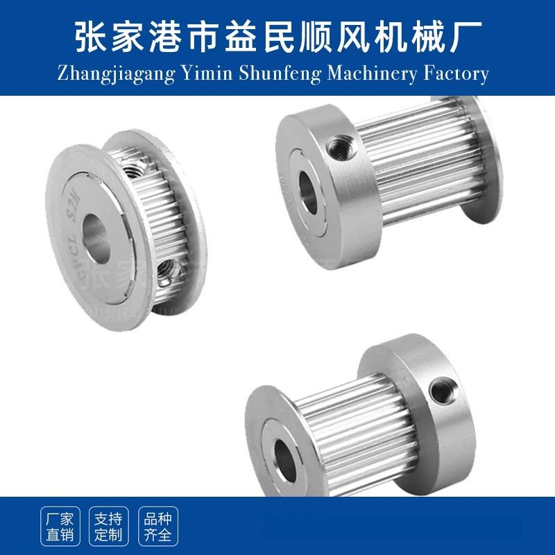 末冶金皮帶輪加工定做 45鋼小齒同步帶輪生產