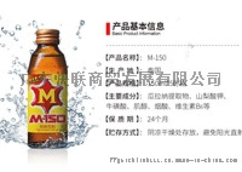泰国红牛能量饮料M-150 m150 M150招商