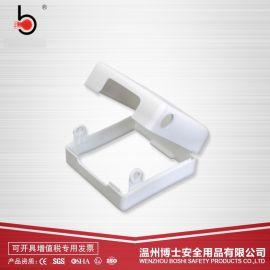 墙壁开关单孔锁罩插座安全盖安全锁具BD-D61