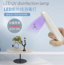 手持杀菌灯 便携式灭菌灯 紫外线消毒棒