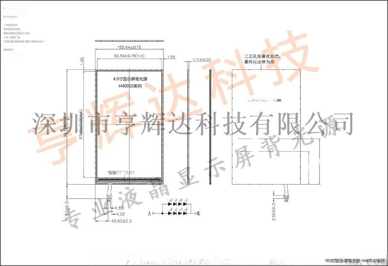 H40010系列-3.97寸显示屏背光源