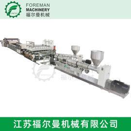 pp建筑模板生产线 挤出生产线