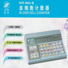 WZR-BM2s 型血细胞计数器