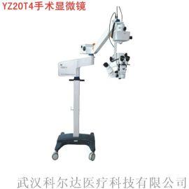 手术显微镜(YZ20T4)