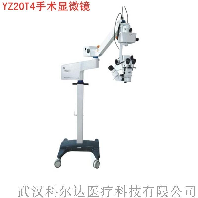 手術顯微鏡(YZ20T4)