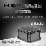 400-230 EU欧式标准箱,塑料可堆式周转箱