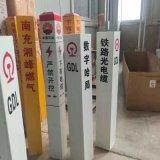 铁路防撞标志牌玻璃钢标志桩