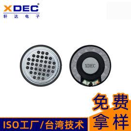 轩达扬声器40mm头戴耳机电脑300Ω3mW喇叭