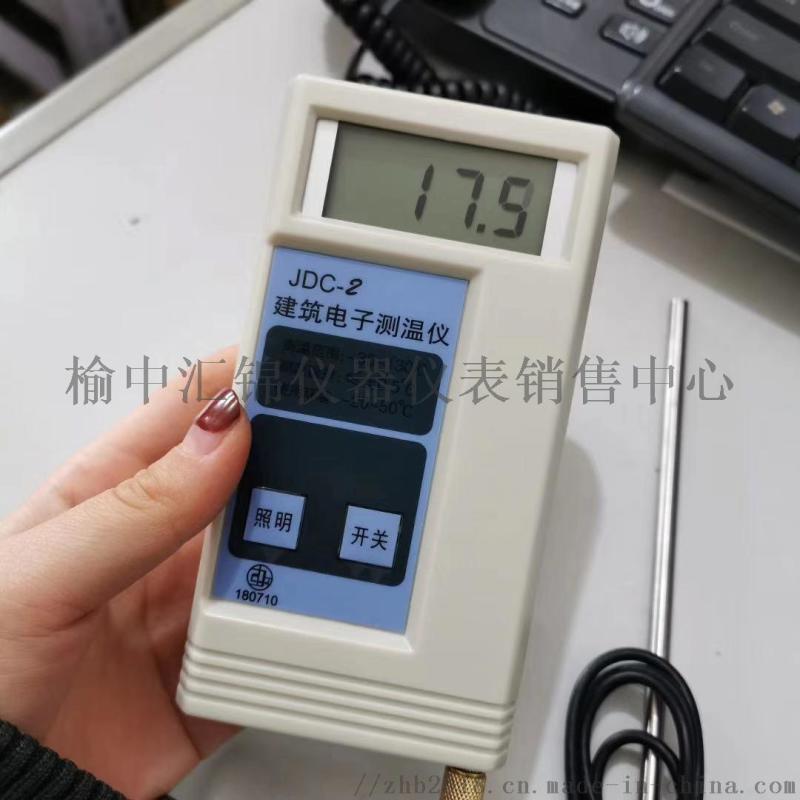 嘉峪关JDC-2建筑测温仪