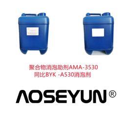 有机硅和聚合物消泡剂3530比对BYKA-530