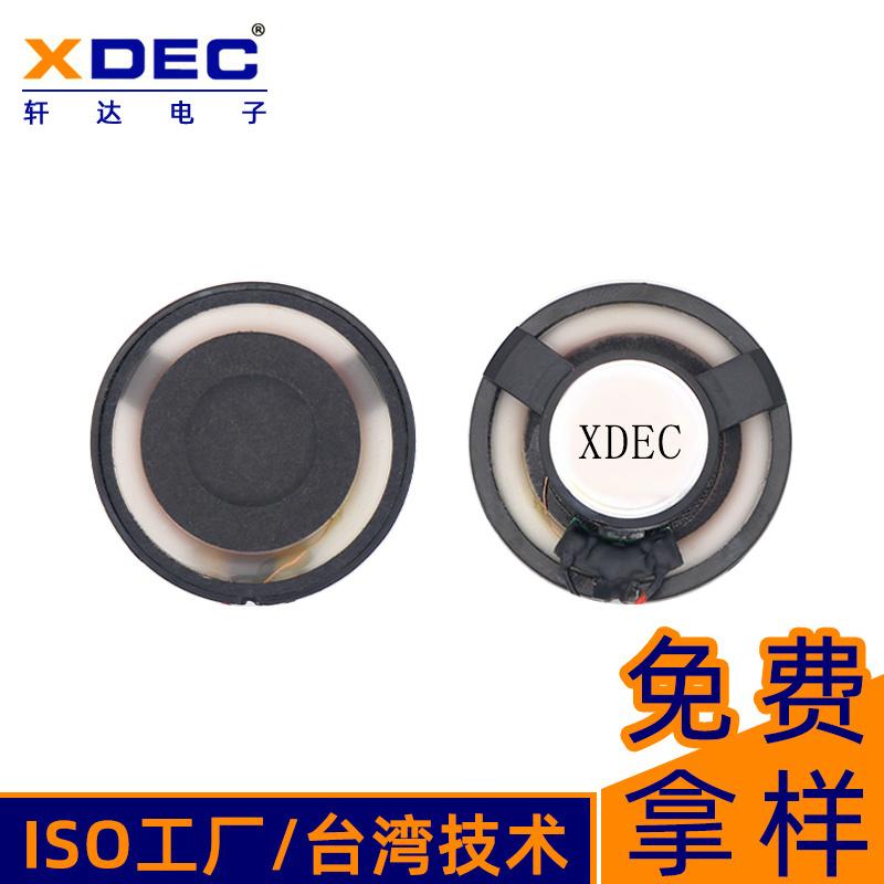 轩达厂家36*6H mm 4Ω2W复合膜喇叭扬声器