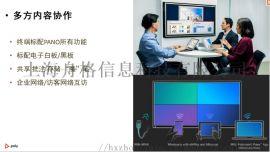 宝利通G7500视频会议终端