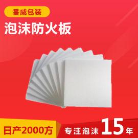 一手价格 防阻燃保利龙泡沫板材 快递填充材料