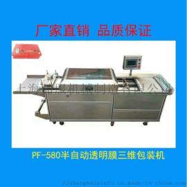 透明膜包装机PF-580型半自动透明膜三维包装机
