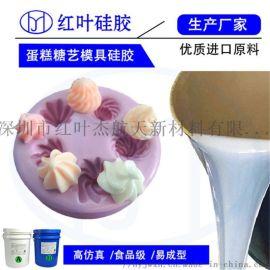 环保液态硅胶 蛋糕模型食品级模具硅胶