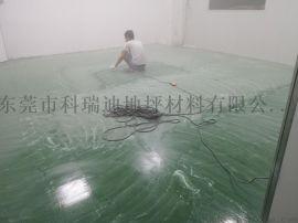 艳绿地板漆 科瑞迪地坪漆 自流平 工厂专用地坪漆