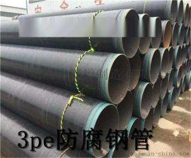 地埋燃气输送3pe防腐钢管厂家