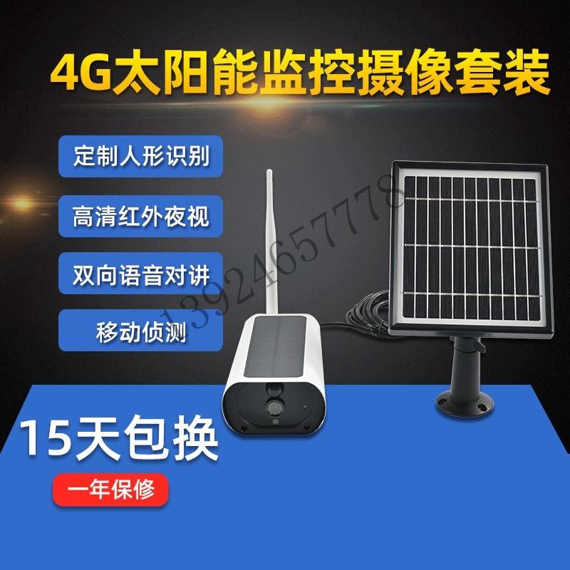 4G低功耗太阳能监控摄像机 安防监控设备 高清无线