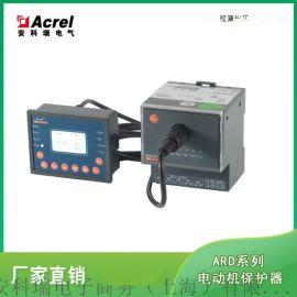 智能电动马达保护器 分体式 安科瑞ARD2F-1.6