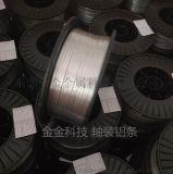 口罩鋁條 0.6*4mm軸裝鼻樑條鋁條