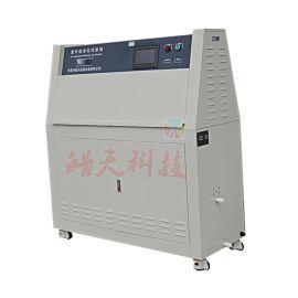UVA紫外线老化试验箱 模拟气候太阳辐射检测仪