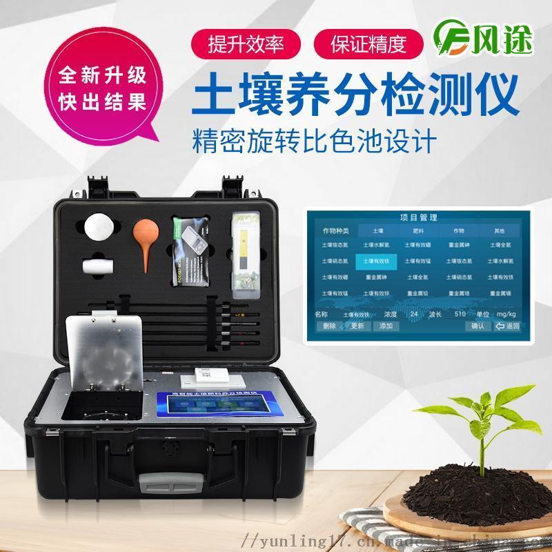 FT-GT5高精度农业土壤肥料养分检测仪招标专用