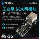 工業串口轉以太網 TTL轉RJ45模組 串口服務器
