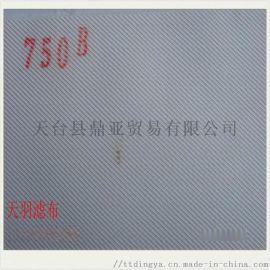 厂家直销丙纶滤布750B压滤机滤布除尘布袋