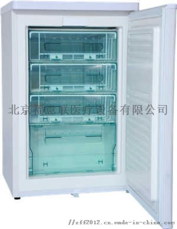 0℃实验室冰箱