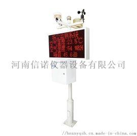 在线扬尘监测系统 视频监控