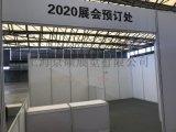 2020年上海建博会 展位分配