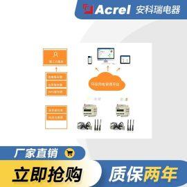 四川省成都市环保用电云平台