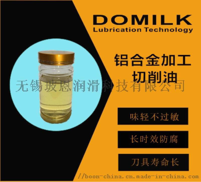 黑色金屬加工切削液、防鏽功能型切削液