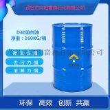 D40溶劑油和D30溶劑油的具體指標參數介紹
