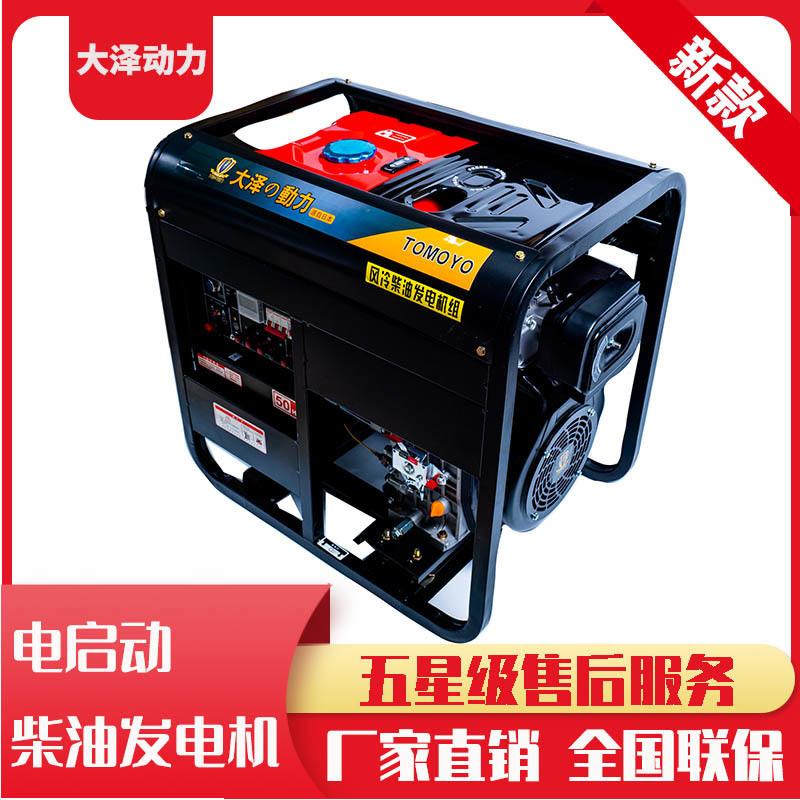 移动带轮子8kw三相柴油发电机
