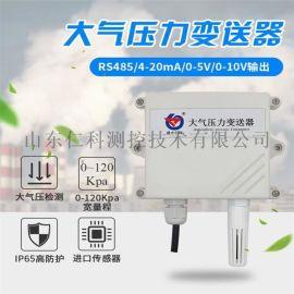 建大仁科 大气压力传感器变送器
