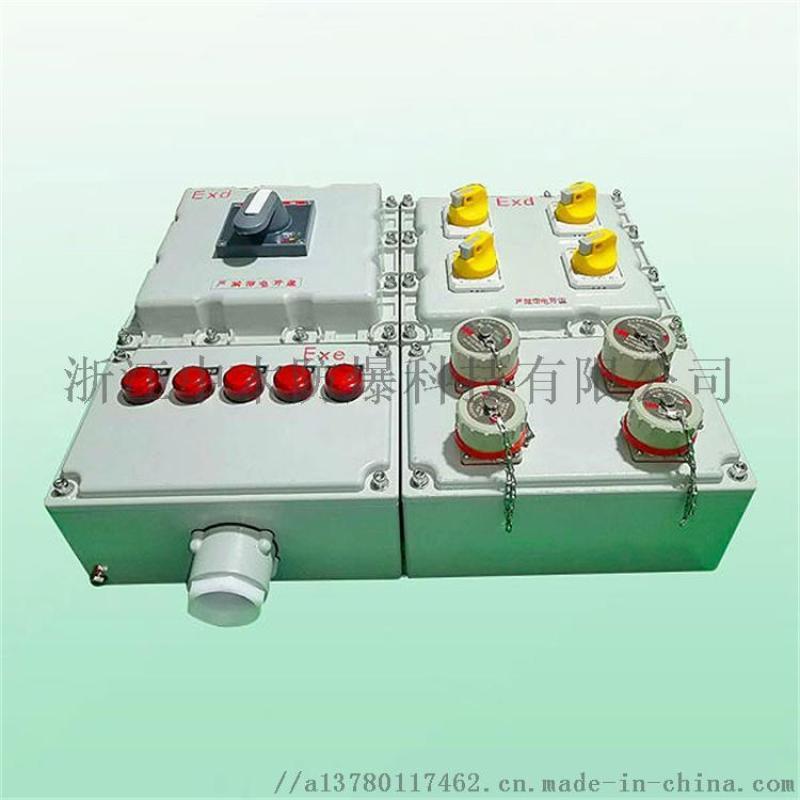 防爆动力检修配电箱   BXX系列防爆动力检修配电箱 非标定制防爆动力检修配电箱