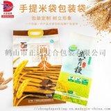 通用手提大米袋 面粉包裝手提彩印大米包裝袋 食品真空袋可定制
