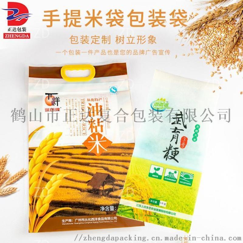 通用手提大米袋 麪粉包裝手提彩印大米包裝袋 食品真空袋可定製