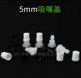 5mm 小口径塑料吸嘴 化妆品吸嘴管盖