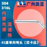 不鏽鋼45度彎頭 珠海304管件 生活用水管