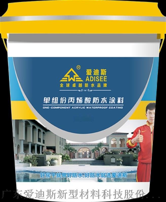 单组分彩色丙烯酸弹性防水涂料