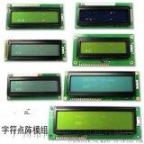 FC1602A字元型液晶屏